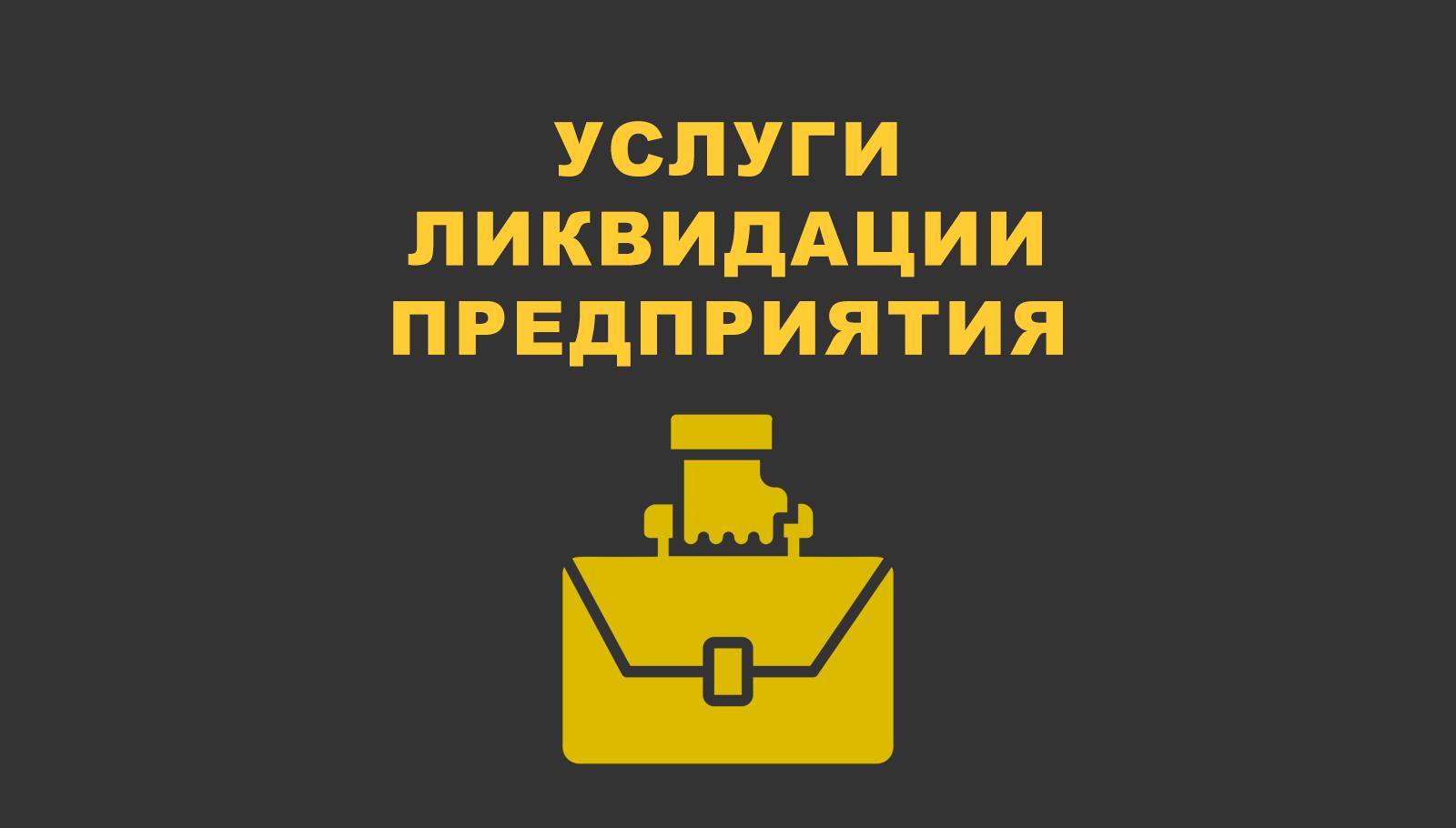 Услуги ликвидации предприятия