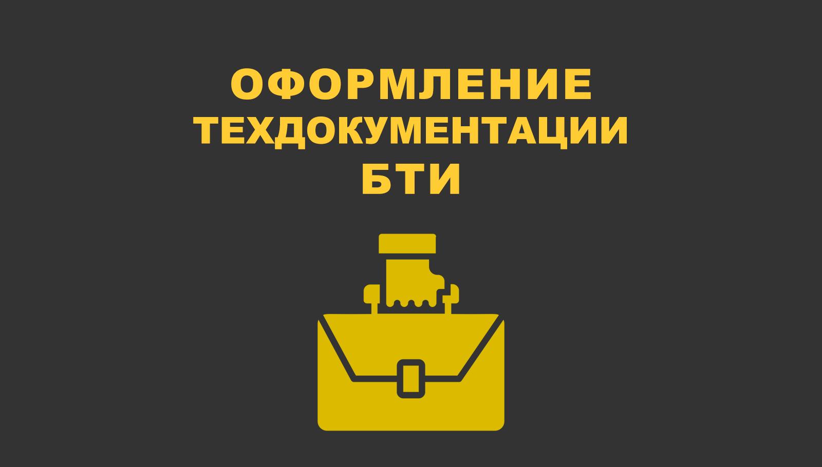 Оформление технической документации БТИ
