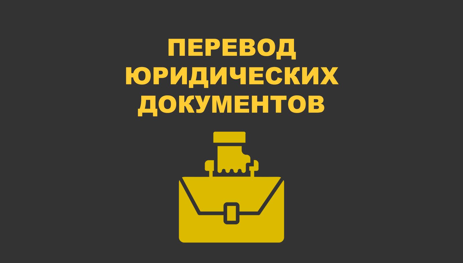 Перевод юридических документов